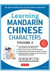 Learning Mandarin Chinese Characters, Volume 2: The Quick and Easy Way to Learn Chinese Characters! (HSK Level 2 & AP Study Exam Prep Book)