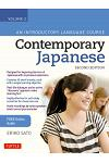 Contemporary Japanese Textbook Volume 2: An Introductory Language Course (Online Audio and Additional Printable Pdfs)