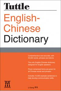 Tuttle English-Chinese Dictionary: [fully Romanized]