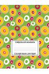 Composition Notebook - College Ruled Line Paper: Colorful Hoops Design, 120 Pages, 8.5x11 inches