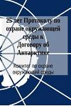 25 Years of the Protocol on Environmental Protection to the Antarctic Treaty (in Russian)
