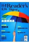 Readers Digest Chinese  (June 2020)