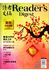 Readers Digest Chinese  (Feb, 2020)
