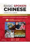 Basic Spoken Chinese: An Introduction to Speaking and Listening for Beginners (DVD and MP3 Audio CD Included) [With DVD and MP3]