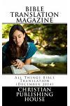 Bible Translation Magazine: All Things Bible Translation (December 2014)
