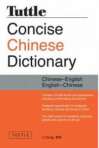 Tuttle Concise Chinese Dictionary : Chinese-English English-Chinese