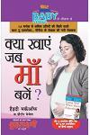 Kya Khayen Jab Maa Bane (क्या खाएं जब माँ बने ?)