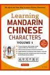Learning Mandarin Chinese Characters, Volume 1: The Quick and Easy Way to Learn Chinese Characters! (Hsk Level 1 & AP Exam Prep)