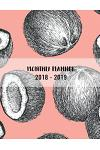 2018 2019 Monthly Planner: Large Sweet Pink Coconut Academic Planner with Calendar, Daily, Monthly Blank Notes for 2 Years