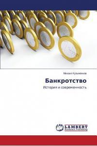 Банкротс