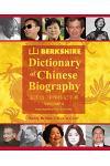 Berkshire Dictionary of Chinese Biography Volume 4 (B&w Pb)
