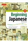Beginning Japanese Textbook: An Integrated Approach to Language and Culture [With CDROM]