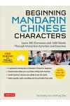 Beginning Mandarin Chinese Characters: Learn 300 Chinese Characters and 1200 Chinese Words Through Interactive Activities and Exercises (Ideal for Hsk