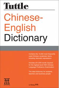 Tuttle Chinese-English Dictionary: [fully Romanized]