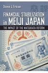 Financial Stabilization in Meiji Japan: The Impact of the Matsukata Reform