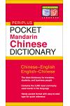 Pocket Mandarin Chinese Dictionary: Chinese-English English-Chinese [Fully Romanized]