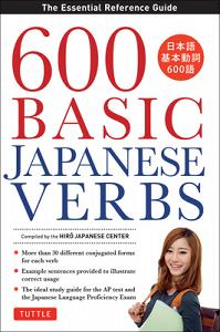 600 Basic Japanese Verbs: The Essential Reference Guide: Learn the Japanese Vocabulary and Grammar You Need to Learn Japanese and Master the Jlp