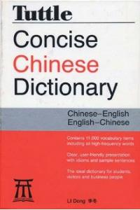 Tuttle's Concise Chinese Dictionary