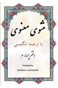 Masnawi: In Farsi with English Translation