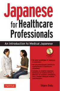 Japanese for Healthcare Professionals: An Introduction to Medical Japanese (Audio CD Included) [With CD (Audio)]
