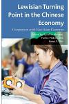 Lewisian Turning Point in the Chinese Economy: Comparison with East Asian Countries