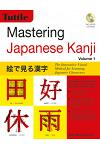 Mastering Japanese Kanji: Jlpt Level N5 the Innovative Visual Method for Learning Japanese Characters (CD-ROM Included) [With CDROM]