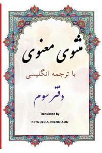 Masnawi: In Farsi with English Translation