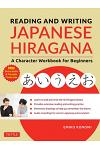 Reading and Writing Japanese Hiragana: A Character Workbook for Beginners (Audio Download & Printable Flash Cards)