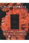 サッカーコーチ用ノート Soccer Coach Notebook: ピッチ・Ӡ